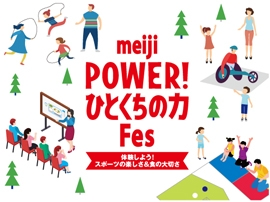meiji POWER!ひとくちの力 Fes